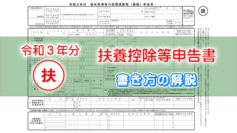 令和3年分 給与所得者の扶養控除等申告書 の書き方【年末調整】