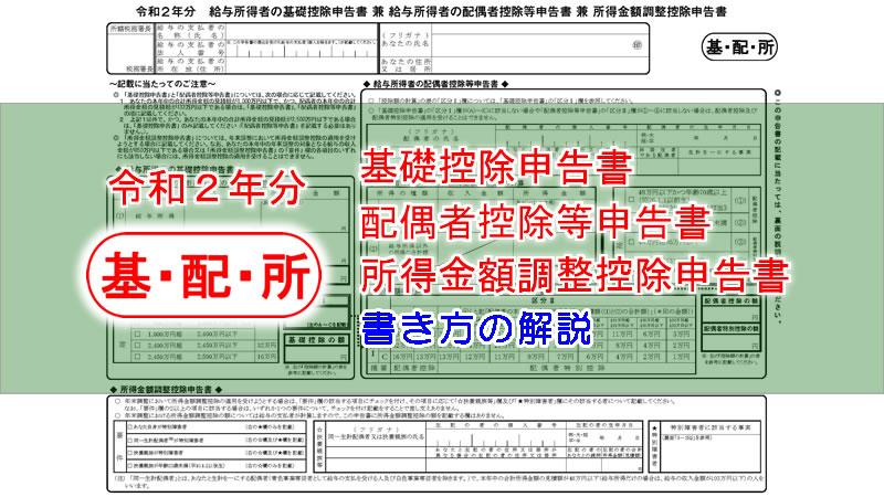 【年末調整】令和2年分 基礎控除・配偶者控除等・所得金額調整控除申告書の書き方