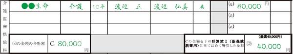 令和2年分 保険料控除申告書③(介護医療保険料)記載のイメージ