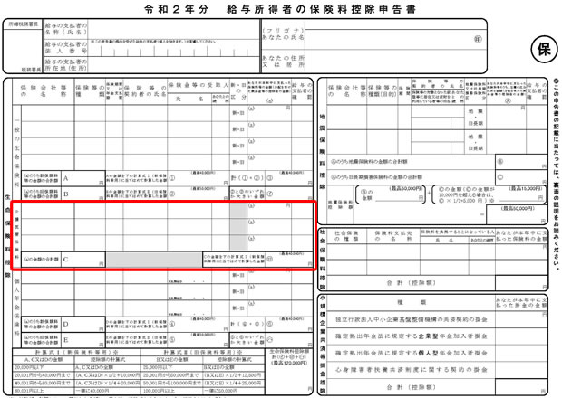 令和2年分 保険料控除申告書③(介護医療保険料)