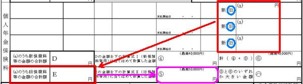 令和2年分 保険料控除申告書④(個人年金保険料)合計転記(旧)