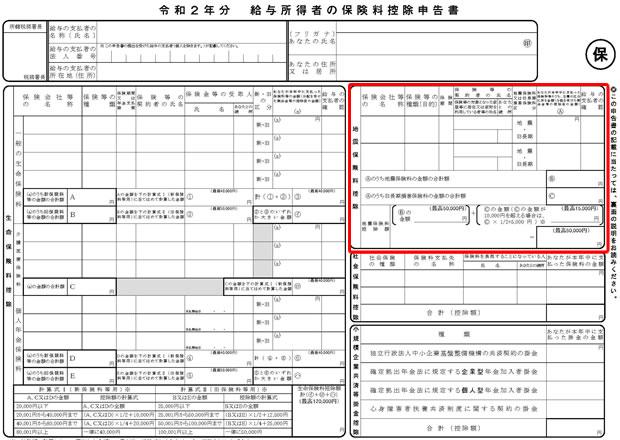 令和2年分 保険料控除申告書⑥(地震保険料控除)