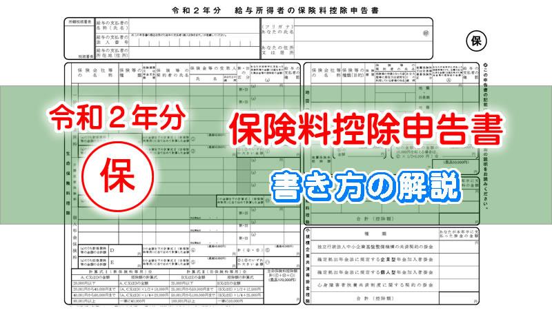 令和2年分 給与所得者の保険料控除申告書 の書き方(計算例付き)【年末調整】